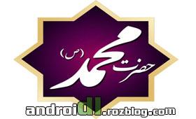 کتاب جامع الکترونیکی حضرت محمد (ص)